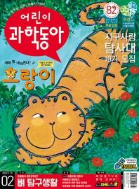 어린이 과학동아 (2021년1월15일자)(2호)