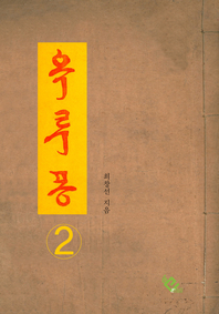 옥루몽. 2