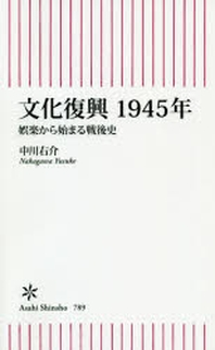 文化復興1945年 娛樂から始まる戰後史