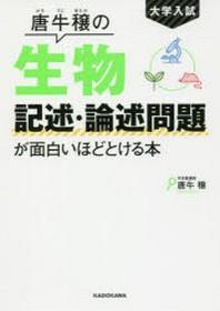 大學入試唐牛穰の生物記述.論述問題が面白いほどとける本