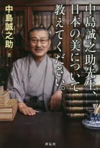 中島誠之助先生,日本の美について敎えてください.