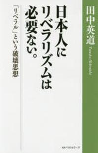 日本人にリベラリズムは必要ない. 「リベラル」という破壞思想