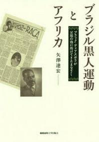 ブラジル黑人運動とアフリカ ブラック.ディアスポラが父祖の地に向けてきたまなざし