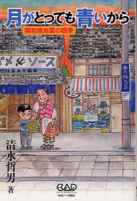 月がとっても靑いから 昭和路地裏の四季