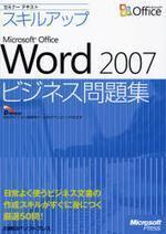 スキルアップMICROSOFT OFFICE WORD 2007ビジネス問題集