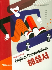 High School English Conversation(고등 영어 회화) 해설서(2019)