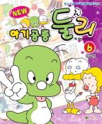 NEW 아기공룡 둘리. 6(최고 인기 TV 애니메이션 코믹북)