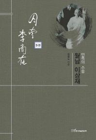 민족의 스승 월남 이상재. 5