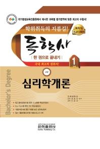 심리학개론 한권으로 끝내기(독학사 교양 1단계)(2020)