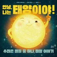 안녕, 나는 태양이야!