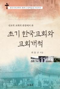 선교적 교회의 관점에서 본 초기 한국교회와 교회개척