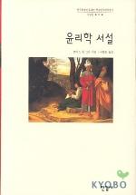 윤리학 서설 (한국학술진흥재단 학술명저번역총서 12)