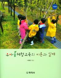 유아숲체험교육의 이론과 실제