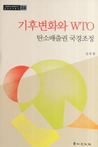 기후변화와 WTO