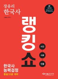장유리 한국사 랭킹쇼(2015)