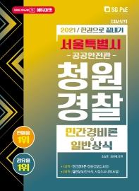 서울특별시 공공안전관 청원경찰 민간경비론+일반상식 한권으로 끝내기(2021)