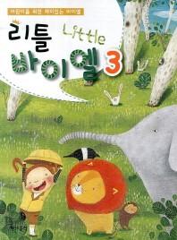 어린이를 위한 재미있는 바이엘 리틀바이엘 3