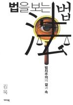 법을 보는 법: 법치주의의 겉과 속