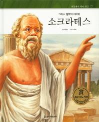 그리스 철학의 아버지 소크라테스