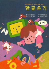 한글쓰기 2권