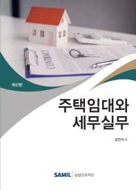 주택임대와 세무실무(2019)