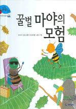 기탄 풍뎅이 그림책 꿀벌 마야의 모험