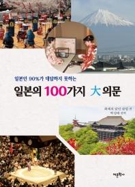 일본의 100가지 대의문