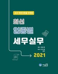 조사 착안사항을 반영한 최신 업종별 세무실무(2021)