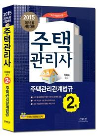 주택관리사 2차 주택관리관계법규(2015)