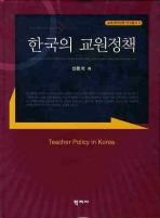 한국의 교원정책