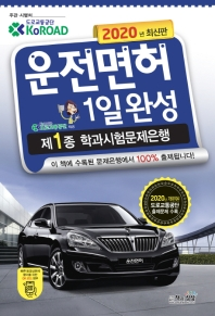 운전면허 1일완성 제1종 학과시험문제은행(2020)(8절)