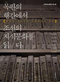 목판의 행간에서 조선의 지식문화를 읽다