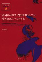 유고 (1875년 초-1876년 봄) (니체전집 6)