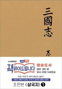 삼국지. 1(초판본)