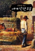 감동을 주는 세계 단편 소설