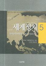 세계정치 5