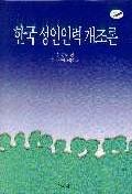 한국 성인인력 개조론