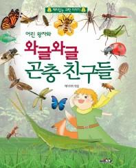 어린 왕자와 와글와글 곤충 친구들