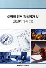 이명박 정부 정책평가 및 선진화 과제(하)