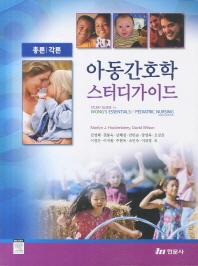 아동간호학 스터디가이드(총론 각론)