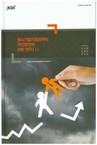 중소기업지원정책의 개선방안에 관한 연구. 1