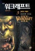 워크래프트 3