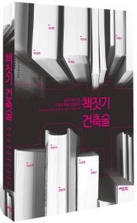 책짓기 건축술