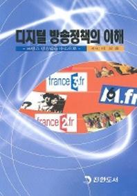 디지털 방송정책의 이해:프랑스 방송법을 중심으로