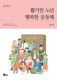 활기찬 노년 행복한 공동체: 한국