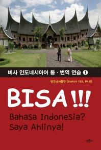 비사 인도네시아 통.번역 연습. 1