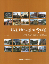 한국현대의료의 발자취