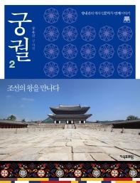 궁궐. 2: 조선의 왕을 만나다