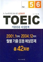 TOEIC 기출응용예상문제 (PART 5 6) (DR. PARK의 파워 프로그램)