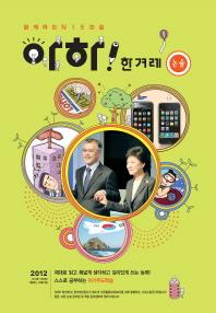 아하 한겨레 논술(2013)